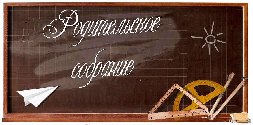 Родительское собрание в 4 классе по подготовке к ВПР - 12 ...