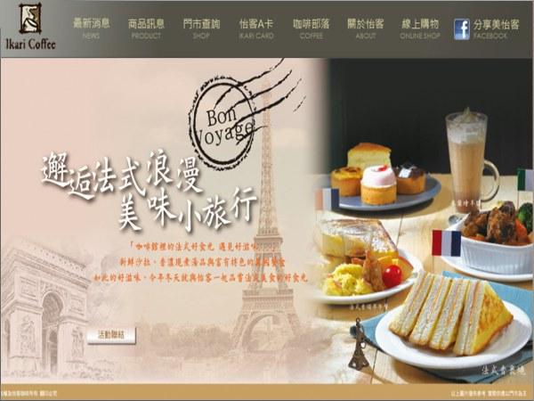 超連結 To:怡客咖啡BARIS加盟網頁 From:阿甘創業加盟網 www.ican168.com